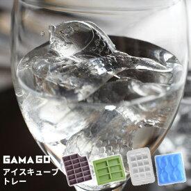 【40%OFF】 GAMAGO ガマゴ アイスキューブトレイ [アイス 氷 トレー 製氷 おしゃれ かわいい デザイン ギフト]