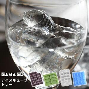 製氷皿 シリコン 【40%OFF】 GAMAGO ガマゴ アイスキューブトレイ [アイス 氷 トレー 製氷 おしゃれ かわいい デザイン ギフト]