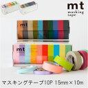 日本製 カモ井 mt マスキングテープ 10色 セット 幅15mm 長さ10m [masking tape MT10P003 柄 無地 ラッピング 和紙テープ ...