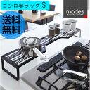 modes モデス コンロ奥ラック S [鍋置き 鍋敷き 鍋しき 一時置き コンロ ラック 台 サイド台 すき間 キッチン 収納 送…