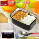 【あす楽】バロクック レクタンレギュラーM BaroCook [ランチボックス お弁当箱 調理 加熱 レジャー アウトドア キャ…
