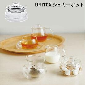 シュガーポット ふた付き ユニティ [砂糖入れ 耐熱 ガラス 北欧 ティーポット 急須 紅茶 お茶 緑茶 ティーサーバー 卓上 おしゃれ かわいい 母の日 ギフ UNITEA]