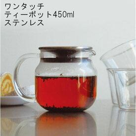 ワンタッチ ティーポット ガラス 茶こし付き 450ml [耐熱ガラス 北欧 急須 紅茶 お茶 緑茶 ティーサーバー ガラスティーポット 卓上 おしゃれ 誕生日 母の日 ギフト UNITEA]