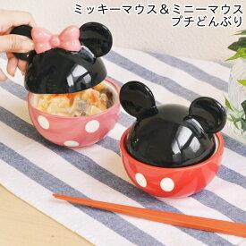 ●ミッキーマウス&ミニーマウス プチ丼 [丼 どんぶり ミニ ディズニー 小 蓋 夫婦 親子 かわいい 結婚祝い 新生活 ギフト]