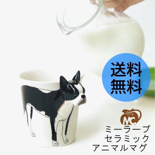 ミーラープ セラミック アニマルマグ [マグカップ 動物 サファリ 犬 猫 ねこ 立体 陶器 引っ越し 誕生日 結婚 祝い ギフト] 戌年