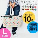 マルチクーラーバスケット L [クーラーバッグ クーラーボックス 保冷バッグ 送料無料 ショッピングカート ショッピン…