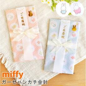 ミッフィー ガーゼハンカチ 金封 出産祝い 日本製 miffy [金封 ふくさ のし袋 水引 かわいい 子ども 入園 入学 卒業 祝い ギフト] メール便可