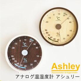 アシュリー アナログ温湿度計 日本製 [温度計 湿度計 熱中症対策 壁掛け 置き型 ashley 省エネ かわいい おしゃれ デザイン ギフト 引っ越し 結婚 祝い]