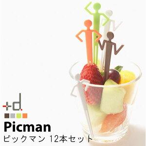 +d ピックマン 12本セット 日本製 [パーティグッズ おつまみ 爪楊枝 フォーク スティック ピック お弁当箱 弁当 お弁当グッズ キャラ弁 デコ弁 おかず ユニーク かわいい ギフト プラスディー