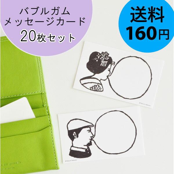 バブルガム メッセージカード 20枚セット 日本製 ★メール便160円[かわいい はがき インテリア メッセージカード ギフト]