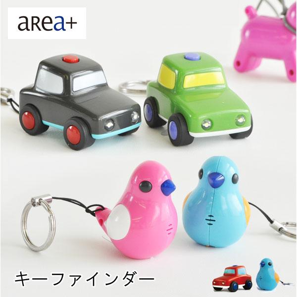 aRea+ エリアプラス キーファインダー [LED キーケース 鍵 メンズ レディース かわいい ギフト]【楽ギフ_包装】