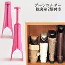 ブーツホルダー 脱臭剤2個付き 日本製 [ブーツキーパー ブーツ収納 靴ホルダー ロングブーツ ミドルブーツ シューズキ…