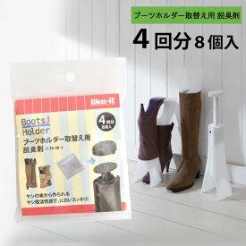 ブーツホルダー取替え用 脱臭剤 4回分・8個入り 日本製 [ブーツキーパー ブーツ収納 靴ホルダー ロングブーツ ミドルブーツ シューズキーパー 靴 シューズラック 収納 整理 スリム ブーツスペースセーバー 新生活] メール便可