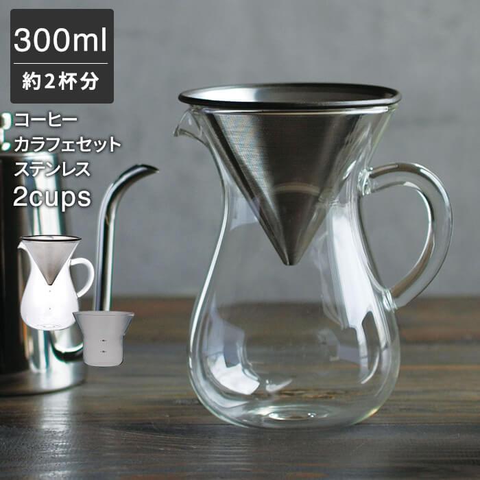 コーヒーカラフェセット 300ml 2cups [コーヒーメーカー コーヒーポット コーヒーサーバー ドリップ コーヒー ドリップポット 送料無料 耐熱ガラス ハンドドリップ 珈琲 サーバー フィルタ ドリッパー ステンレス SLS KINTO ギフト 誕生日 結婚 祝い]P10