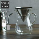 コーヒーカラフェセット 300ml 2cups [コーヒーメーカー コーヒーポット コーヒーサーバー ドリップ コーヒー ドリッ…