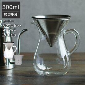 【送料無料】【ポイント10倍】コーヒーカラフェセット 300ml 2cups [SLS KINTO ギフト 誕生日 結婚 祝い]