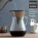 コーヒーカラフェセット 600ml 4cups [コーヒーメーカー コーヒーポット コーヒーサーバー ドリップ コーヒー ドリップポット 送料無料 耐熱ガラス ハンドドリップ 珈琲 サーバー フィルタ ドリッパー ステンレス SLS KINTO ギフト 誕生日 結婚 祝い]P10