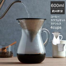 【送料無料】【ポイント10倍】コーヒーカラフェセット 600ml 4cups [SLS KINTO ギフト 誕生日 結婚 祝い]