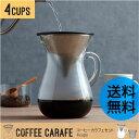 コーヒーカラフェセット 600ml 4cups [コーヒーメーカー コーヒーポット コーヒーサーバー ドリップ コーヒー ドリップポット 送料無料 耐熱ガラス ...