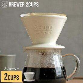 ●スローコーヒースタイル ブリューワー 2cups 日本製 [コーヒー ドリッパー 磁器 珈琲 ハンドドリップ ブリュワー ティータイム SLS KINTO キントー 男性 女性 バレンタインデー ギフト 誕生日]