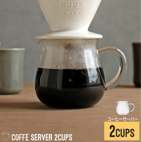 スローコーヒースタイル コーヒーサーバー 2cups[耐熱ガラス コーヒーメーカー コーヒーポット 茶海 ピッチャー レンジ SLS KINTO キントー ギフト 誕生日]【楽ギフ_包装】