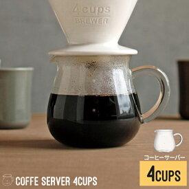 スローコーヒースタイル コーヒーサーバー 4cups[耐熱ガラス コーヒーメーカー コーヒーポット 茶海 ピッチャー レンジ SLS KINTO キントー ギフト 誕生日]
