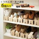 くつホルダー 高さ3段階調整 6個入り 日本製 [靴ホルダー シューズキーパー 靴 シューズラック 収納 整理 スリム 新生…