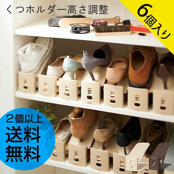 くつホルダー 高さ3段階調整 6個入り 日本製 ★どれでも2個以上送料無料[靴ホルダー シューズキーパー 靴 シューズラック 収納 整理 スリム 新生活]