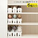 くつホルダー 高さ3段階調整 6個入り ホワイト 日本製 [靴ホルダー シューズキーパー 靴 シューズラック 収納 整理 ス…