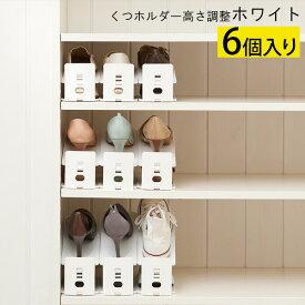 くつホルダー 高さ3段階調整 6個入り ホワイト 日本製 [靴ホルダー シューズキーパー 靴 シューズラック 収納 整理 スリム 新生活]