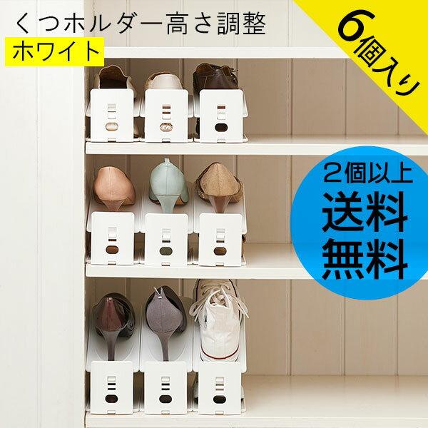 くつホルダー 高さ3段階調整 6個入り ホワイト 日本製 ★どれでも2個以上送料無料[靴ホルダー シューズキーパー 靴 シューズラック 収納 整理 スリム 新生活]