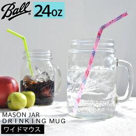 メイソンジャー ドリンキングマグ ワイドマウス 24oz[ball mason jar ジョッキ ビール グラス カップ ガラス瓶 ドリンク 小物入れ 花瓶 インテリア]