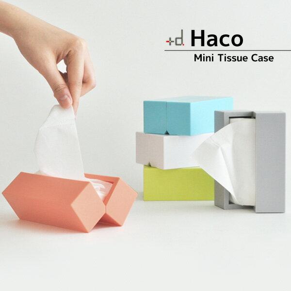 +d ハコ haco 日本製 [はこ ポケットティッシュケース ティッシュケース コンパクト かわいい キッチン オフィス ギフト プラスディー アッシュコンセプト]