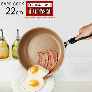 IH フライパン 22cm エバークック [evercook IH対応 IH対応 フッ素 コーティング 長持ち 一年保証 アルマイトコーティング ガスコンロ キッチンツール 新生活]