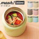 mosh! モッシュ フードポット 300ml レシピ付き[魔法瓶 保冷 保温 お弁当箱 ランチボックス スープ もち麦 ボトル ス…