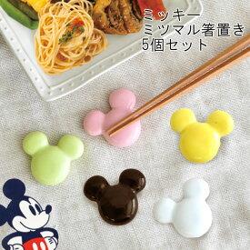 ミッキー ミツマル箸置き 5個セット 日本製 [ミッキーマウス 箸置 カトラリー お箸 箸 お皿 皿 かわいい おしゃれ 母の日 新生活 結婚祝い ギフト ディズニー Disney]