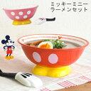 ディズニー ラーメン鉢&レンゲセット [ミッキーマウス ミニーマウス ラーメンセット 蓮華 どんぶり 丼ぶり かわいい …