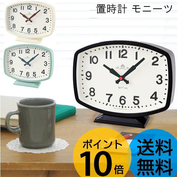 モニーツ 置き時計 テーブルクロック [置時計 おしゃれ 北欧 送料無料 かわいい デザイン モダン rimlex Moniz 静か 新生活 引っ越し 結婚 祝い 誕生日 ギフト] P10