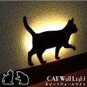 キャットウォールライト 日本製 ★メール便送料無料 [間接照明 フットライト LEDライト センサーライト ねこ ネコ 猫 …