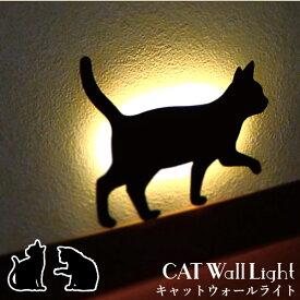 キャットウォールライト 日本製 ★メール便送料無料 [間接照明 フットライト LEDライト センサーライト ねこ ネコ 猫 自動点灯 自動消灯 玄関 寝室 おしゃれ かわいい インテリア 乾電池式 新生活 敬老の日 ギフト CAT WALL LIGHT]