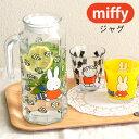 miffy ミッフィー ウォータージャグ [麦茶ポット ピッチャー 水差し 冷水筒 アイスコーヒーポット かわいい ブルーナ …