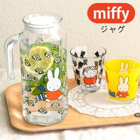 miffy ミッフィー ウォータージャグ [麦茶ポット ピッチャー 水差し 冷水筒 アイスコーヒーポット かわいい ブルーナ 母の日 引っ越し 祝い ギフト 送料無料]