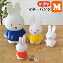 miffy ミッフィー 貯金箱 M [マネーバンク インテリア小物 ブルーナ かわいい 小さい 子供 キッズ ギフト 子供の日 ク…