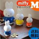 miffy ミッフィー 貯金箱 M [マネーバンク インテリア小物 ブルーナ かわいい 小さい 子供 キッズ ギフト 子供の日 クリスマス 送料無料]