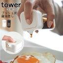 tower タワー プッシュ式醤油差し [醤油さし 醤油差し クリア しょうゆ差し ちょいかけ しょうゆ お酢 減塩 新鮮 簡単…