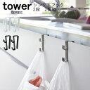 tower タワー シンク下フック2段 2個組 [キッチン 収納 ゴミ箱 レジ袋ハンガー ポリ袋ハンガー 下ごしらえ 生ゴミ ご…