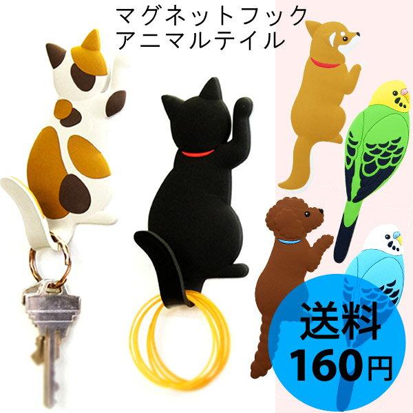 マグネット フック アニマルテイル ★メール便160円[磁石 ホルダー 鍵ホルダー キーホルダー 猫 ネコ 冷蔵庫 玄関 カギ かわいい デスク 収納 キッチン小物 MAGNET HOOK Cat tail] 戌年