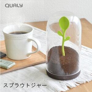 QUALY クオリー 保存容器 スプラウトジャー [保存瓶 保存ビン 茶葉 コーヒー コーヒー豆 紅茶 調味料入れ 容器 ストッカー 調味料容器 砂糖 塩 おしゃれ かわいい プラスチック キッチン かわ