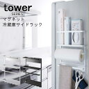tower タワー マグネット冷蔵庫サイドラック [キッチンペーパーホルダー ラップホルダー キッチンツール おたま 調味…