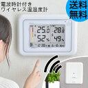 ワイヤレス デジタル温湿度計 電波時計付き 子機付き[温度計 湿度計 壁掛け 電波時計 デジタル カレンダー 熱中症対策…